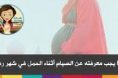 الصيام أثناء الحمل في شهر رمضان