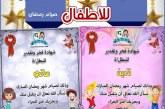 شهادات شكر وتقدير للأطفال الصائمين في شهر رمضان