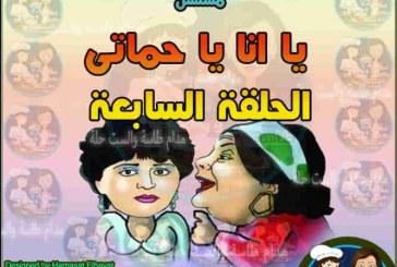 مسلسل يا انا يا حماتي الحلقة السابعة
