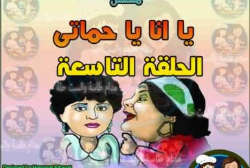 مسلسل يا انا يا حماتي الحلقة التاسعة