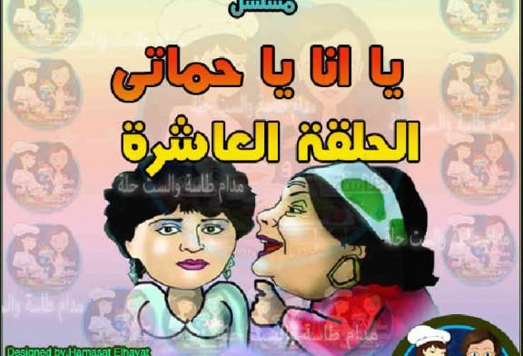 مسلسل يا انا يا حماتي الحلقة العاشرة