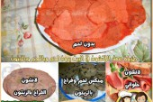 طريقة عمل اللانشون في البيت بدون لحم وباللحم وبالزيتون