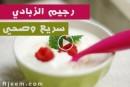 بالفديو رجيم الزبادي سريع وصحي