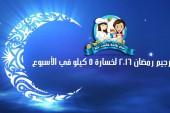 رجيم رمضان 2016 لخسارة 5 كيلو في الأسبوع