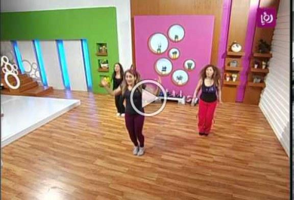 بالفيديو حرق السعرات الحرارية عن طريق الرقص بحركات رياضية سهلة