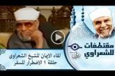 الشيخ الشعراوى | لقاء الايمان | الحلقة ١- الاضطرار للسفر .. كل يوم حلقة