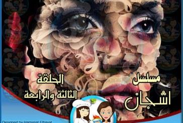 مسلسل اشجان الحلقة الثالثة والرابعة