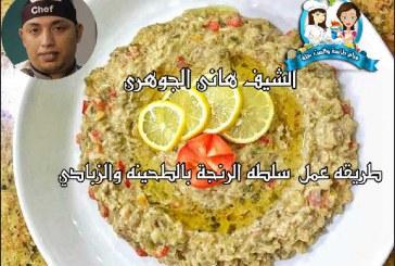 طريقه عمل  سلطة الرنجة بالطحينة والزبادي الشيف هاني الجوهري