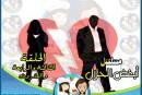 مسلسل أبغض الحلال الحلقة الثالثة والرابعة والعشرون