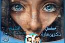 مسلسل ذكرى سارة الحلقة الثالثة والرابعة