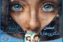 مسلسل ذكرى سارة الحلقة السابعة والثامنة عشر