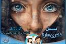 مسلسل ذكرى سارة الحلقة الثالثة والرابعة والعشرون