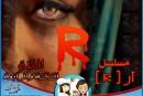 مسلسل آر(R) الحلقة الثالثة والرابعة