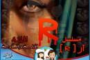 مسلسل آر(R) الحلقة الخامسة والسادسة