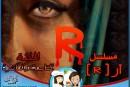 مسلسل آر(R) الحلقة التاسعة والعاشرة