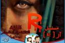 مسلسل آر(R) الحلقة الثالثة والرابعة عشر والأخيرة