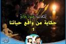 حكاية من واقع حياتنا.. الجزء الأول ..للكاتبة خلود خالد