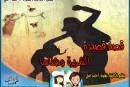الشريرة وضناها..قصة قصيرة..بقلم الكاتبة:نشوة أحمد