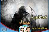 محنة أب..قصة قصيرة..بقلم الكاتبة:نشوة أحمد