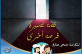 فرصة أخرى..قصة قصيرة..بقلم الكاتبة..ضحى طارق