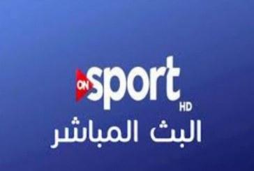 بث مباشر لمباراة الأهلى والزمالك اليوم الجمعة 10 / 2 / 2017 على قناة On Sport