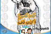 الحاجة فاطمة..فصة قصيرة..بقلم الكاتبة نشوة أحمد