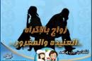 مسلسل زواج بالإكراه (العنيده والمغرور) الحلقة 23 و24 والأخيرة