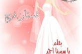 فستان فرح (قصة قصير) بقلم الكاتبة ياسمينا أحمد