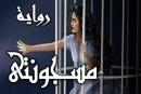 مسلسل مسجونتي الحلقة 52و53و54و55 والأخيرة