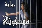 مسلسل مسجونتي الحلقة 49و50و51