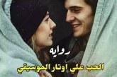 مسلسل الحب علي اوتار الموسيقى بقلم/إسراء خالد الحلقة 16و17و18