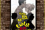 الحلقة الواحد والثلاثون من مسلسل على بياض للكاتبة مي حُريز