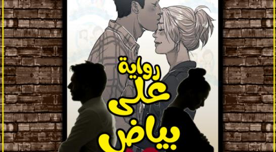 الحلقة التاسعة والعشرون من مسلسل على بياض للكاتبة مي حُريز