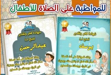 تصميم شهادات تقدير للأطفال الملتزمين في الصلاة
