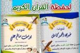 شهادات لحفظة القراّن الكريم