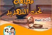 الحلقه الثانية عشر من مسلسل مطلقة تحت التهديد بقلم حبيبه