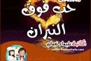 الحلقه السادسة والعشرون والاخيرة من مسلسل حب فوق النيران بقلم شيماء نعمان