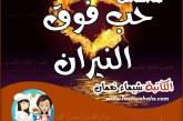 تجميع مسلسل حب فوق النيران بقلم شيماء نعمان