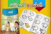 كتيب مجاني تلوين لتعليم الرسم