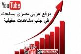 زود مشاهداتك علي اليوتيوب بهذا الموقع العربي