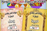 شهادات تقدير يومية لتشجيع الاطفال علي صيام شهر رمضان