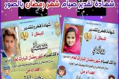 شهادات تقدير للأطفال لصيام شهر رمضان بالصور
