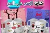 تصميم كتابة الاسم علي الماج