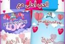 تصميم عيد الحب أحلى مع
